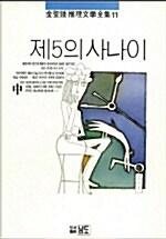 [중고] 제5의 사나이 -중