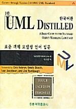 UML Distilled 3판 - 한국어판