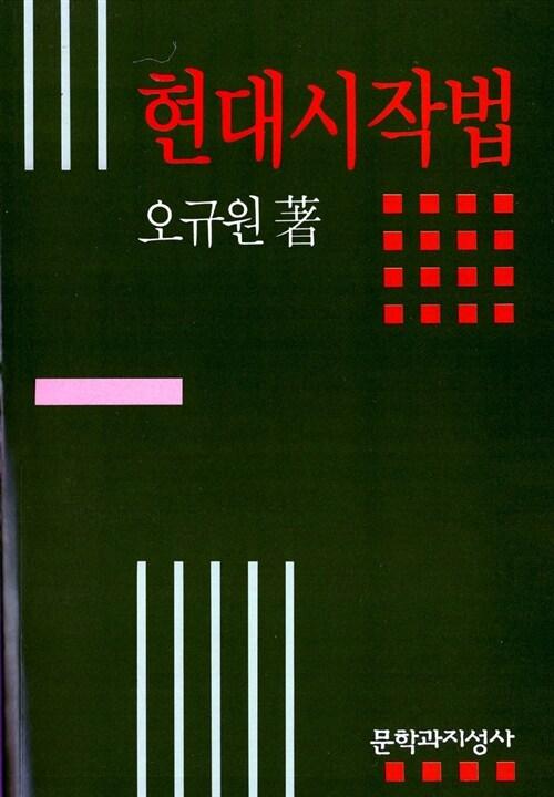 [중고] 현대시작법