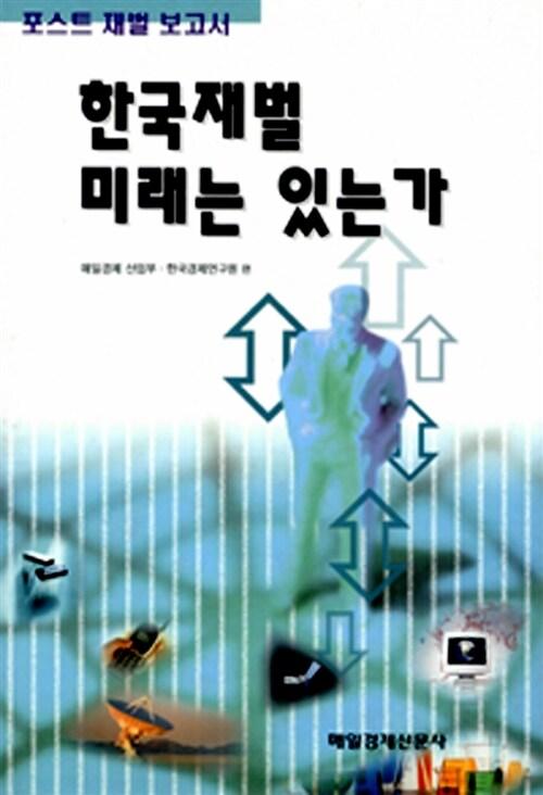 한국재벌 미래는 있는가