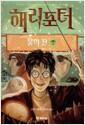 [중고] 해리 포터와 불의 잔 3 (무선)