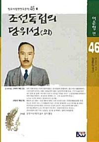 조선독립의 당위성 (외)