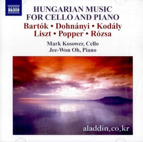 [수입] Hungarian Music For Cello And Piano