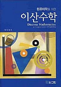 컴퓨터학을 위한 이산수학