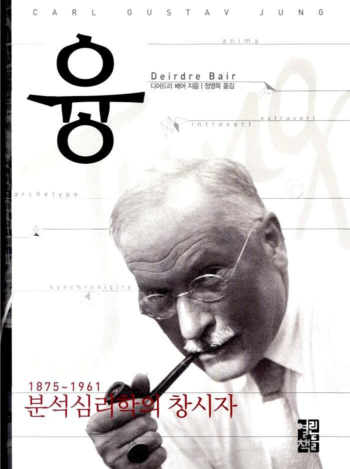융 : 분석심리학의 창시자