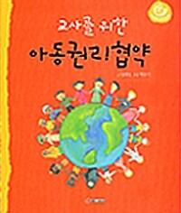 교사를 위한 아동권리 협약 (S861)