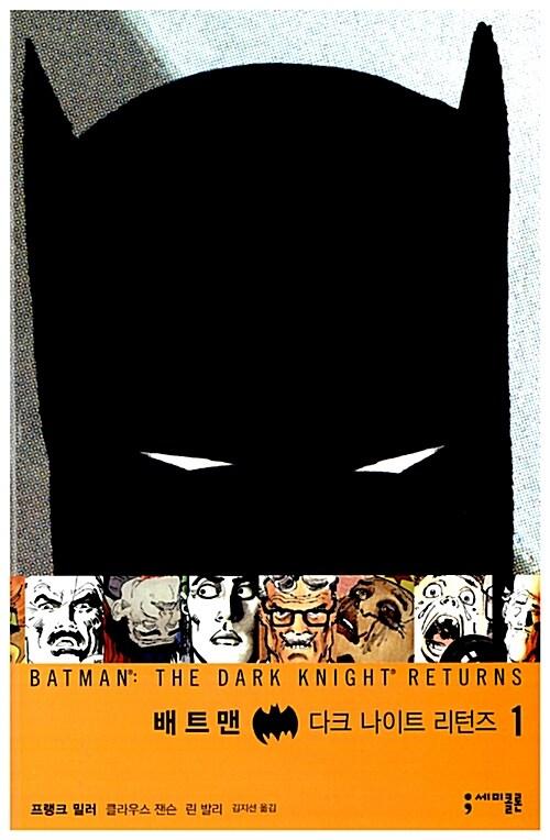 배트맨 : 다크 나이트 리턴즈 1