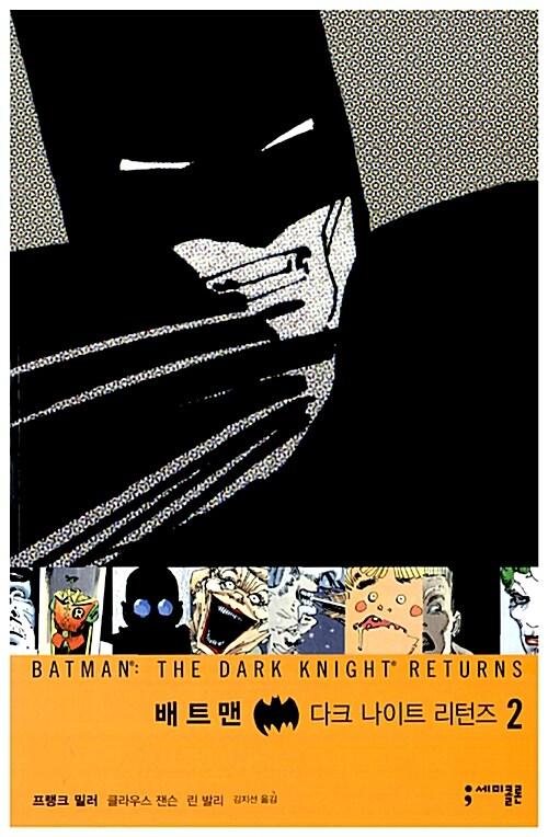배트맨 : 다크 나이트 리턴즈 2