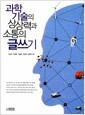[중고] 과학기술의 상상력과 소통의 글쓰기