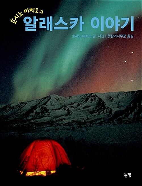 호시노 미치오의 알래스카 이야기