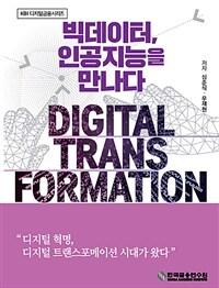 빅데이터, 인공지능을 만나다 : digital transformation