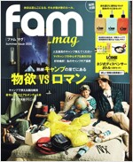 fam_mag Summer Issue 2020 (三才ムック)