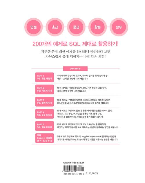 (초보자를 위한) SQL 200제 : PL/SQL