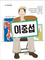 이야기 교과서 인물 : 이중섭