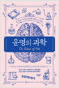 [eBook] 운명의 과학