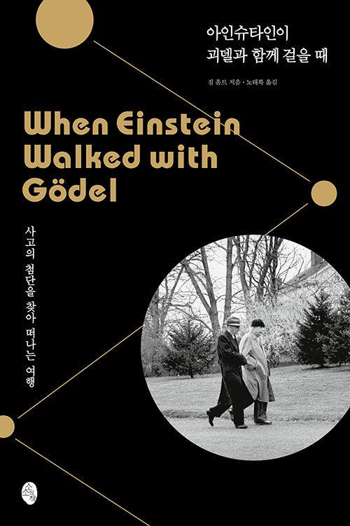 아인슈타인이 괴델과 함께 걸을 때