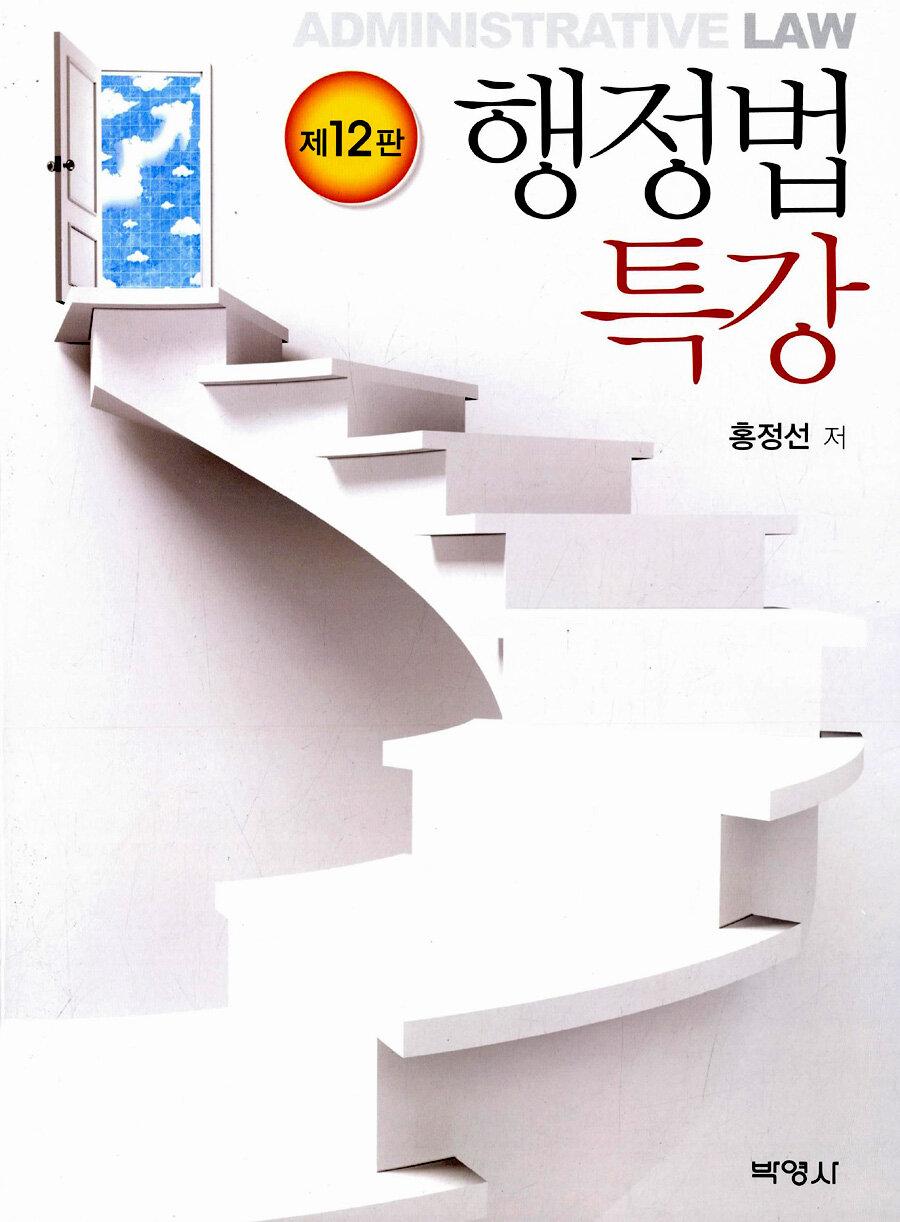 행정법특강 제12판
