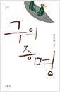 [eBook] 구의 증명