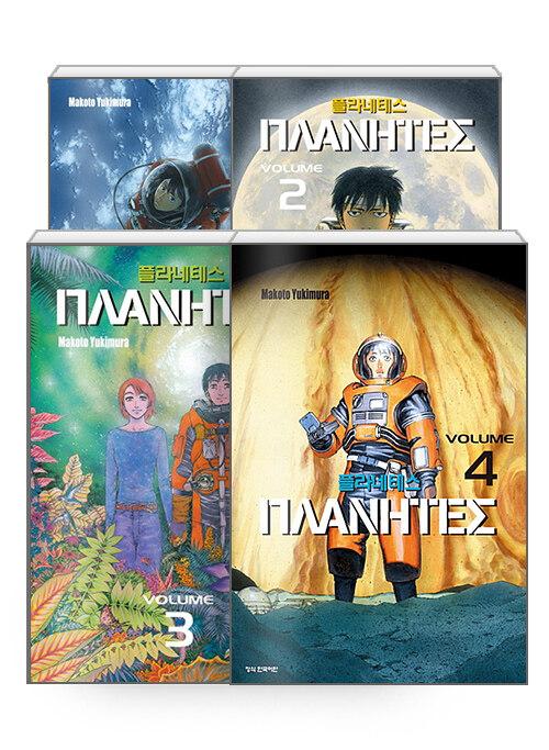 플라네테스 1~4 세트 - 전4권 (완결)