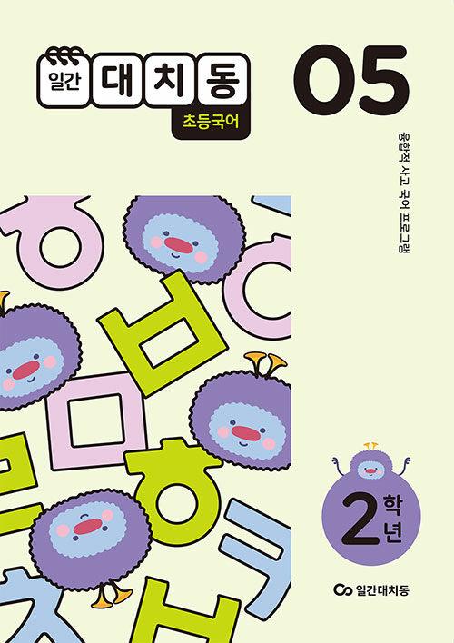 일간 대치동 국어 2학년 5월호 (2020년)