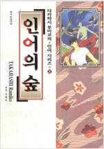 다카하시 루미코의 인어시리즈 세트 - 전3권 (완결)