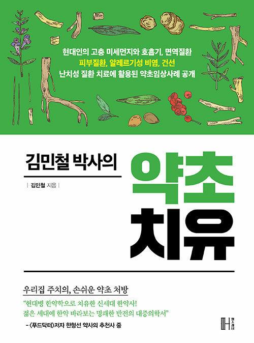 김민철 박사의 약초치유