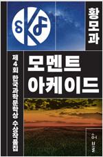 제4회 한국과학문학상 수상작품집