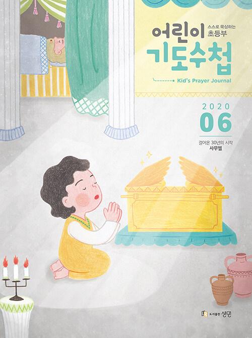 어린이 기도수첩 2020.6 (초등부)