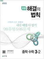 유형 해결의 법칙 중학 수학 3-2 (2020년)