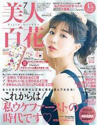 美人百花(びじんひゃっか) 2020年 07 月號 [雜誌]