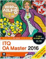 2020 시나공 ITQ OA Master (엑셀 + 한글 + 파워포인트 2016 사용자용)