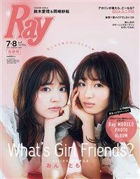 Ray(レイ) 2020年 07·08月 合倂號