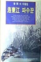 [중고] 낙동강 파수꾼