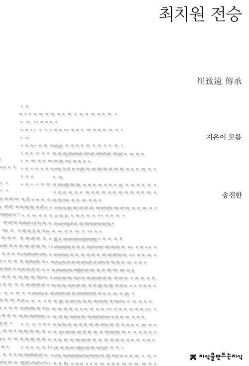 최치원 전승