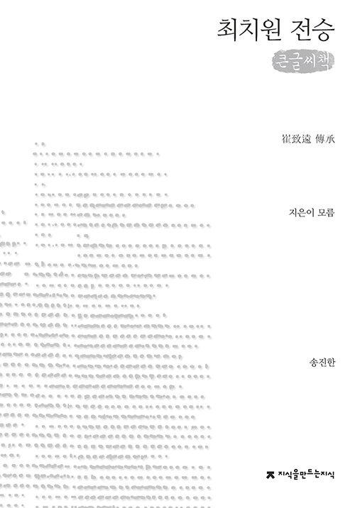 최치원 전승 (큰글씨책)