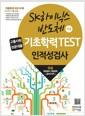 SK 하이닉스 반도체 기초학력 Test 인적성검사