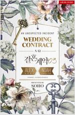[BL] 결혼 계약 3