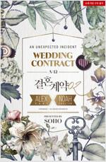 [BL] 결혼 계약 2
