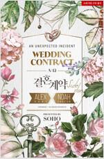 [BL] 결혼 계약 외전 (완결)