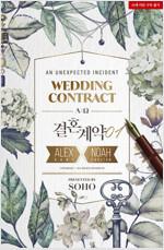 [세트] [BL] 결혼 계약 (외전 포함) (총4권/완결)