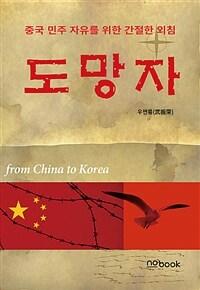 도망자 : 중국 민주 자유를 위한 간절한 외침