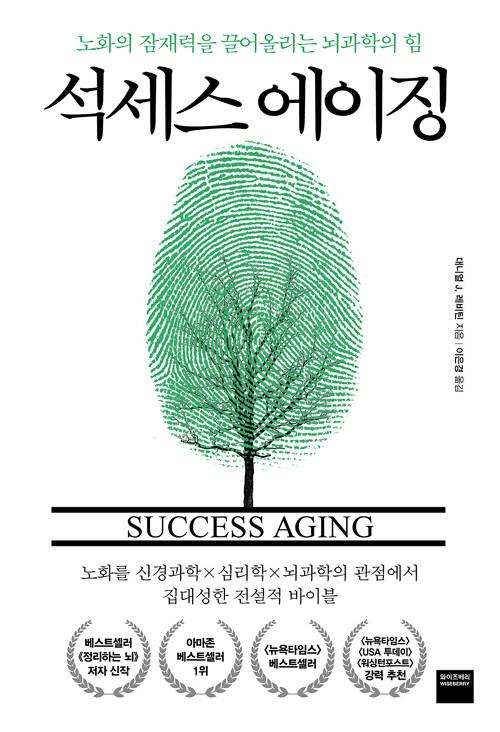 석세스 에이징 : 노화의 잠재력을 끌어올리는 뇌과학의 힘