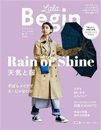 LaLaBegin 2020年 06·07月 合倂號 [雜誌]: Begin6月?臨時增刊 增刊