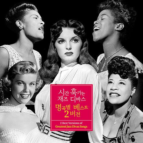 시간 훅가는 재즈 디바스 명곡별 베스트 2 버전 [3CD]