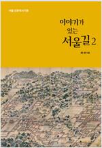 이야기가 있는 서울길 2