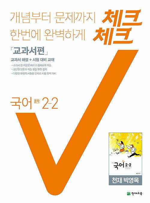 체크체크 국어 중2-2 천재(박영목) 교과서편 (2021년용)