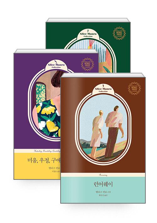 [세트] 앨리스 먼로 컬렉션 - 전3권