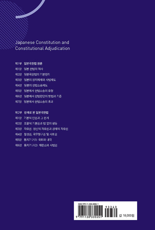 일본 헌법과 헌법소송