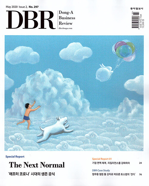 알라딘US: DBR 동아 비즈니스 리뷰 Dong-A Business Review Vol.297 ...