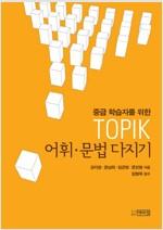 TOPIK 어휘.문법 다지기 - 중급 학습자를 위한